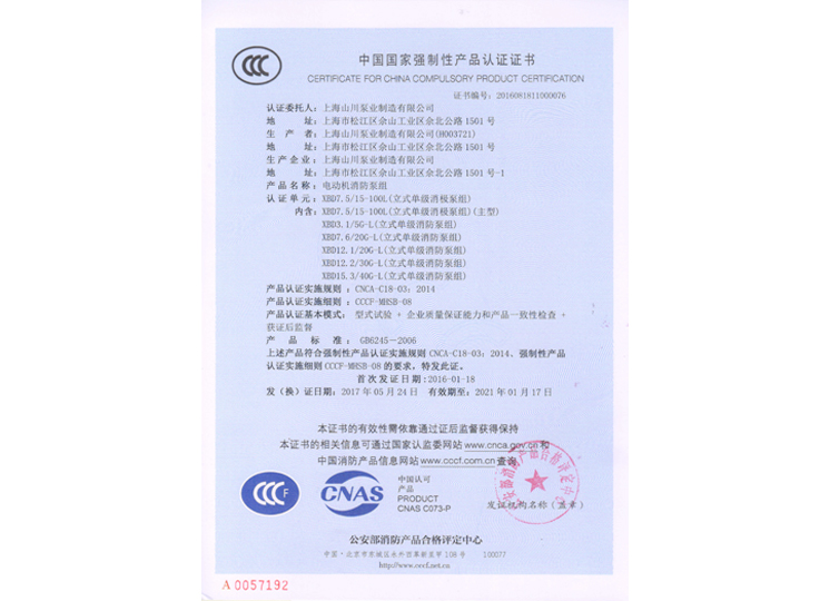 New vertical single level fire 3CF certificate